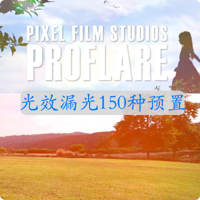 FCPX插件 ProFlare 光效漏光150种预置for Final Cut Pro X+赠送