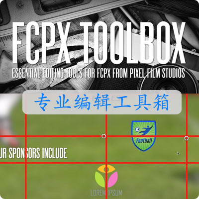 FCPX插件 Toolbox v1 FCPX专业编辑工具箱 for Final Cut Pro X