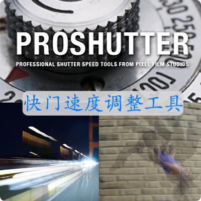 FCPX插件 ProShutter 快门速度调整工具 for Final Cut Pro X