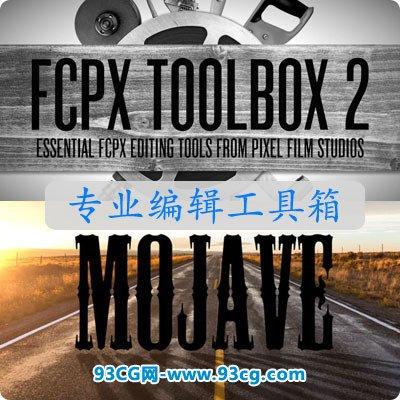 FCPX插件 Toolbox v2 FCPX专业编辑工具箱 for Final Cut Pro X