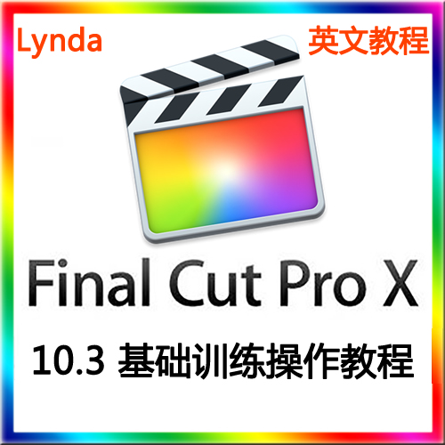 FCPX 10.3 基础训练操作视频教程 Lynda �C Essential Training