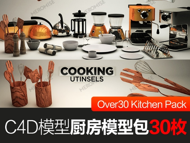 C4D模型 厨房模型预设包 The Pixel Lab �C Kitchen Pack