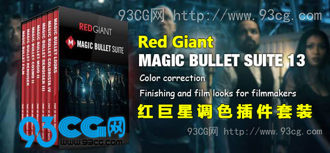 RedGiant Magic Bullet Suite 13.0.11红巨星调色插件套装(AE/PR)