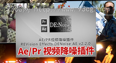 Ae/Pr视频降噪插件REVision Effects DENoise 3.1.8 Win/Mac系统