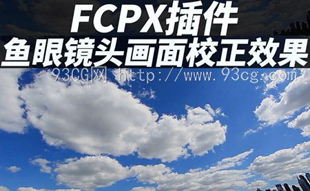 FCPX插件:广角鱼眼镜头画面校正