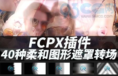 FCPX插件:画面柔和过渡图形遮罩