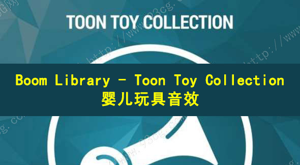 音效素材:48个婴儿玩具儿童玩具喇叭音效 Toon Toy Collection